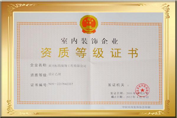 室内装饰企业设计资质证书
