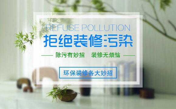 拒绝装修污染