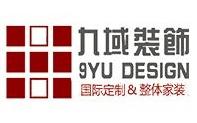 南京九域装饰——现代家居的专业品牌