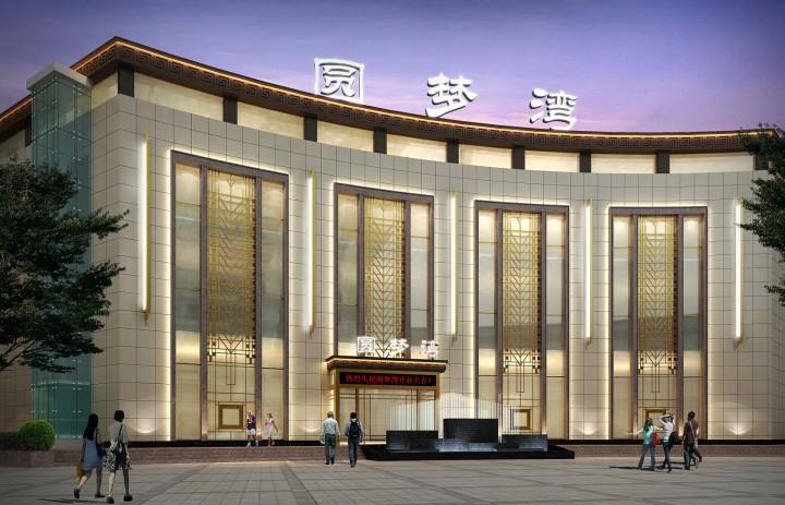 圆梦湾酒店