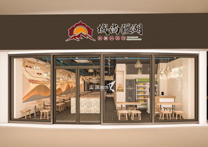 域上疆湖餐厅