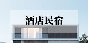 装修美图-酒店名宿